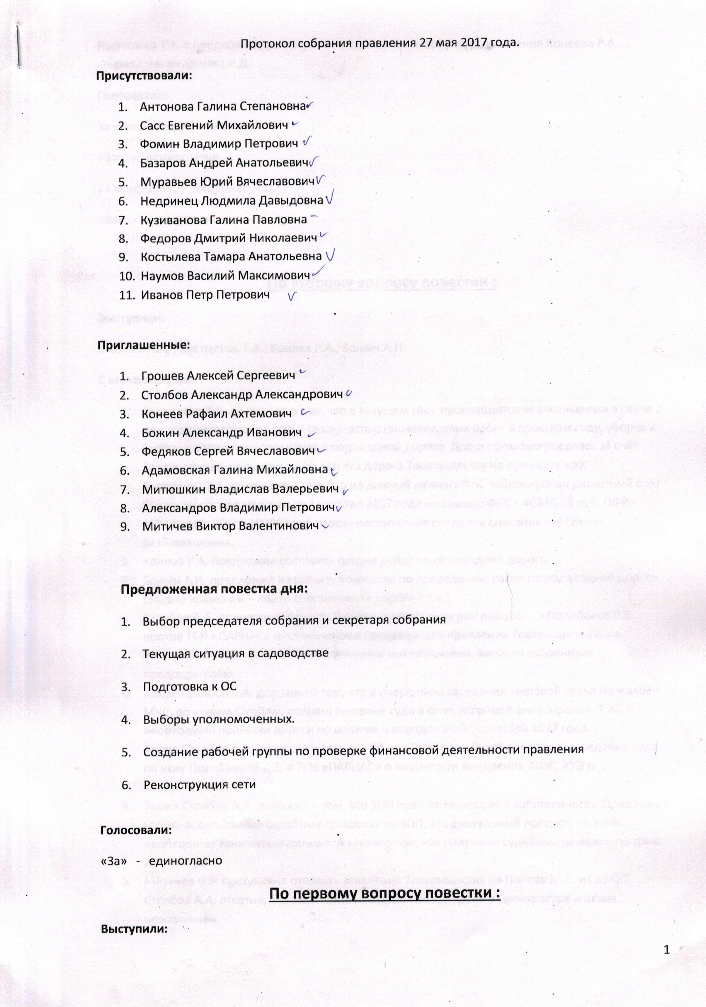 протокол заседания правления 27.05.2017